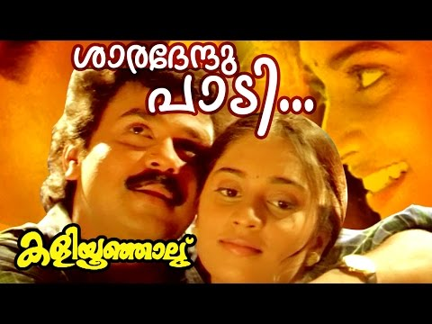 Shaaradendu Paadi... | Superhit Malayalam Movie | Kaliyoonjal | Movie Song