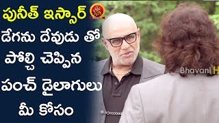 Puneet Issar Knowns About IB Officer    Action Introduction Scene    2017 Telugu Movie Scenes