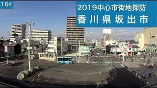 2019中心市街地探訪164・・香川県坂出市