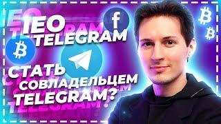 IEO Telegram Дурова, криптовалюта Facebook и рост курса биткоин