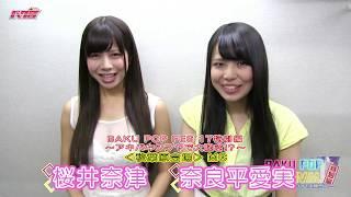 2017年11月3日(金・祝) 渋谷Club AsiaとAKIHABARAバックステージpass...