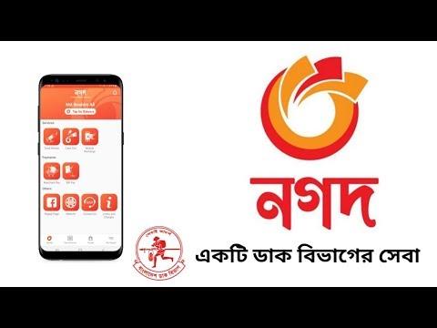 How to Open Nagad Account || Nagad App || Post Office Digital Financial Service || NonStop Tech