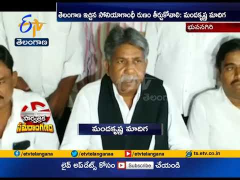 44feadd2e8ec MRPS Chief Manda Krishna Madiga Supports Congress | in Loksabha Eletions