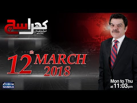 Khara Sach |‬ Mubashir Lucman | SAMAA TV |‬ 12 March 2018