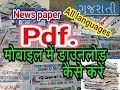 How to download newspaper in free pdf .pdf me free newspaper kaise download kre
