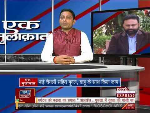 Newsworld, Ek Mulaqat_R.P. Mishra_With Editor in chief- Rizwan Ahmad Siddiqui......