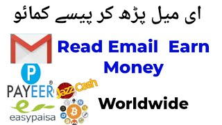 Read Emails And Get Paid Upto $5 Daily || Legit Earning Website Worldwide