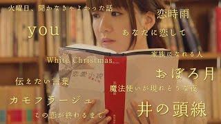 「恋愛小説」Special Site:http://www.jvcmusic.co.jp/maikofujita/ ※...