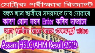 how to check Assam hslc result 2019 || how to enter hslc Roll Number ||