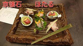 京都ブライトンホテルの京懐石  ほたる