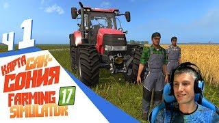 САМОЕ БОЛЬШОЕ ПОЛЕ В МИРЕ! - Farming Simulator 17