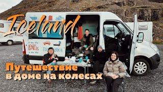 Большое путешествие по Исландии в доме на колесах. Бюджетное путешествие.