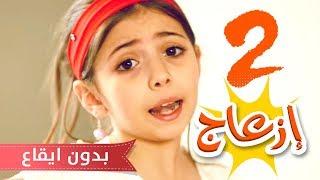 كليب ازعاج 2 - بدون موسيقى   قناة كراميش Karameesh Tv