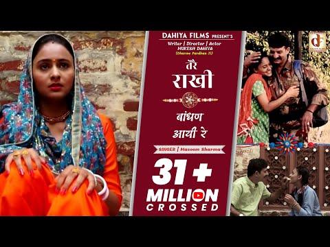तेरै राखी बाँधण आई रे !!(Tere Rakhi Baandhan Aai Re)    Official HD Video    DAHIYA FILMS