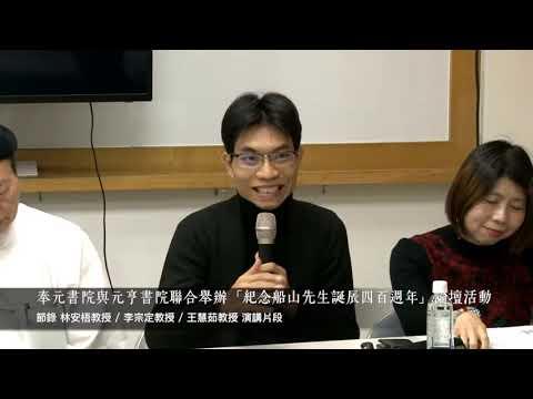 精華影片-「紀念船山先生誕辰四百週年」論壇活動