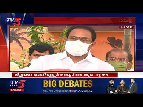 Ministers Alla Nani About Vijaywada Swarna Palace Fire Accident | CM Jagan | TV5 News teluguvoice