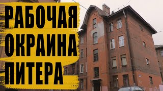 Санкт-Петербург / Экскурсия по рабочей окраине Питера / Выборгская сторона