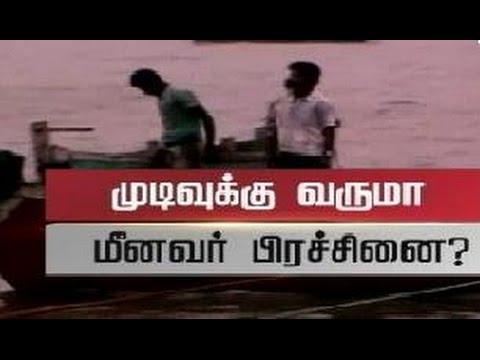 Ullathu Ullapadi - Tamil Nadu Fishermen Issue (31/07/2014) : Thanthi TV