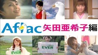 AFLACアフラックCM初期バージョン イメージガール=矢田亜希子 全12種一気見...