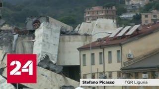 На месте обрушения моста в Генуе продолжаются спасательные работы - Россия 24
