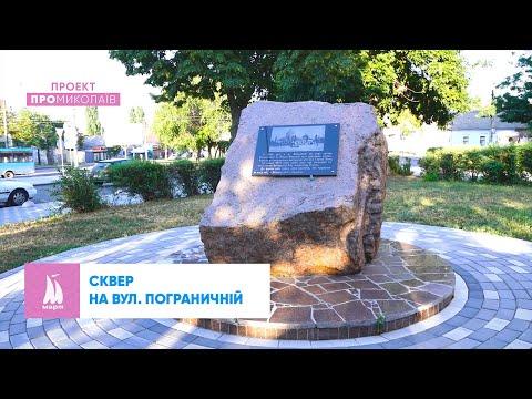 TPK MAPT: ПроМиколаїв: сквер на розі вулиць Погранична та Мала Морська