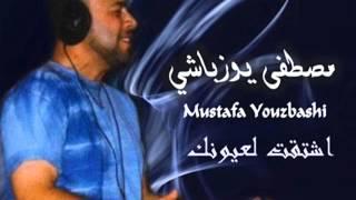مصطفى يوزباشي اشتقت لعيونك ولسحر جفونك مصطفى يوزباشي mustafa youzbashi