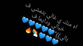 اه منك ي غالي احمد كامل Mp3