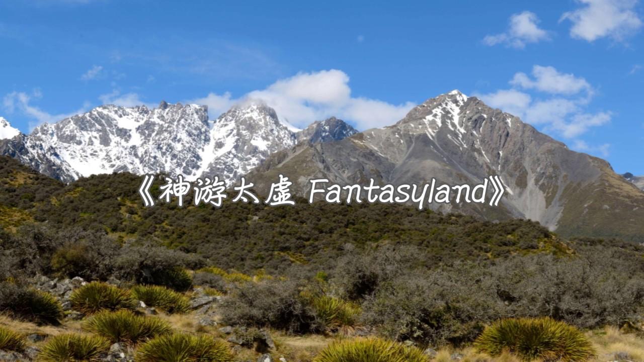 《神游太虛 ☆ Fantasyland》