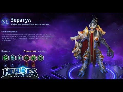 видео: heroes of the storm/Герои шторма. pro gaming. Новый Зератул. dd+push билд.
