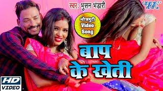 बाप के खेती I #Video_Song_2020 #Bhushan_Bhandari का ये गाना मार्केट में आग लगा देगा I Bhojpuri Song