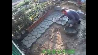 Садовая дорожка (тротуарная плитка) своими руками(Вы не знаете, как сделать садовую дорожку из бетона своими руками. Мы покажем Вам как это сделать. Сегодня..., 2014-01-31T13:36:53.000Z)