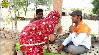 दहेज की आग Rajasthani hariyanvi comedy बागड़ी कॉमेडी murari lal new comedy video2018