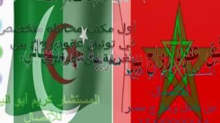 زواج مغربية من سوري محامي زواج الأجانب و العرب كريم أبو اليزيد