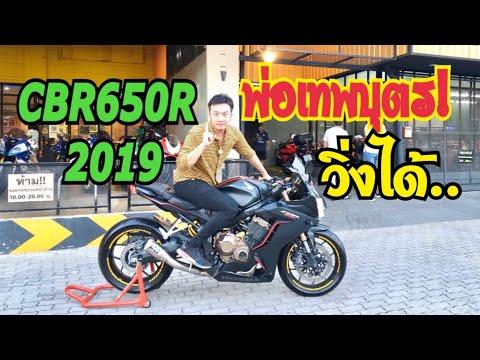 รีวิว HONDA CBR650R 2019 วิ่ง6,xxxกม. เทพบุตรวิ่งได้!!