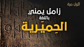 زامل وشيلة الحوثي باللغة ( الحِميَرية )- ان كنت عربياً حقيقياً فلن تحتاج للترجمة - اعادة نشر