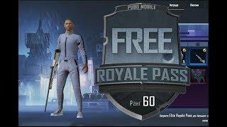 🔴Халявный способ добить Royal Pass за 1 день🔴 | PUBG Mobile