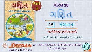 STD 10 || #Maths #GANIT || Ch:15 સંભાવના Exercise:15.1 Que. 7 to 9 Part - 4 || #ANILPATIL #DEEPAM