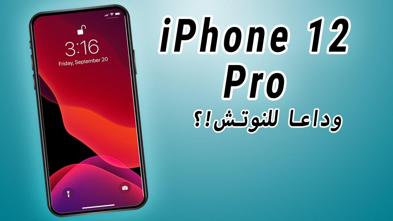 Photo of iPhone 12 (2020) | أخيراً آيفون  مع مفاجأة كبيرة من آبل!! 🔥🔥 – ايفون