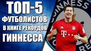 Tоп 5| Футболисты занесенные в книгу Рекордов!