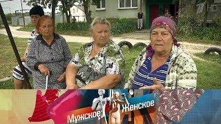 Мужское / Женское - Соседи против. Выпуск от 01.10.2018