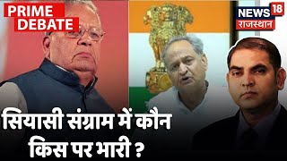 Rajasthan Political Crisis : सियासी संग्राम में कौन किस पर भारी ? | Prime Debate With JP Sharma