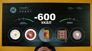 Почему Energy Diet Smart от NL International?