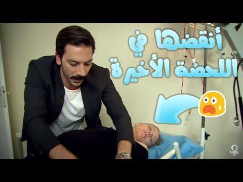 يمان ينقض نديرة و فريدة في اللحظات الأخيرة من مسلسل سامحيني