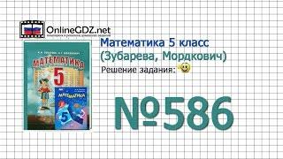 Задание № 586 - Математика 5 класс (Зубарева, Мордкович)