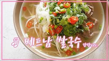 [SUB] 집에서 간단하게 베트남 쌀국수 만들기   Quick Pho Bo l Vietnamese Beef Noodle Soup l 랄라푸디 LalaFoodie