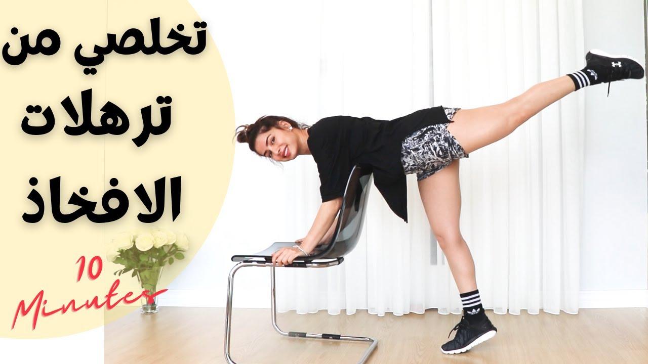 Low Impact Workout | تمرين الكرسي في 9 دقائق | شد الفخذين