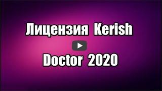Лицензия Kerish Doctor 2020. Программа для оптимизации Windows