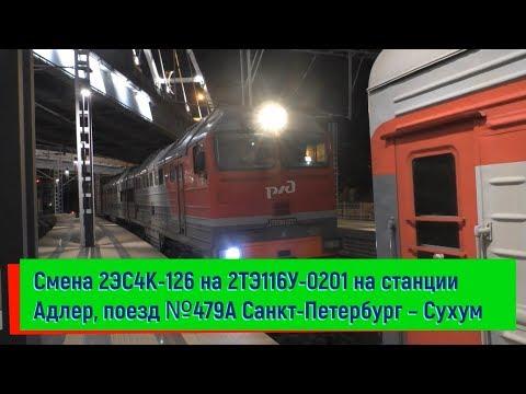 Смена 2ЭС4К-126 на 2ТЭ116У-0201 на станции Адлер, поезд №479А Санкт-Петербург – Сухум