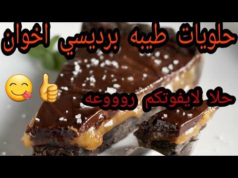 حلويات البرديسي مكة