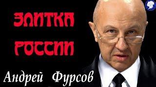 """"""" ЭЛИТКА  РОССИИ """" - Андрей ФУРСОВ."""